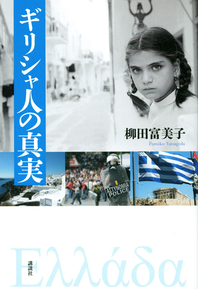 ギリシャ人の真実