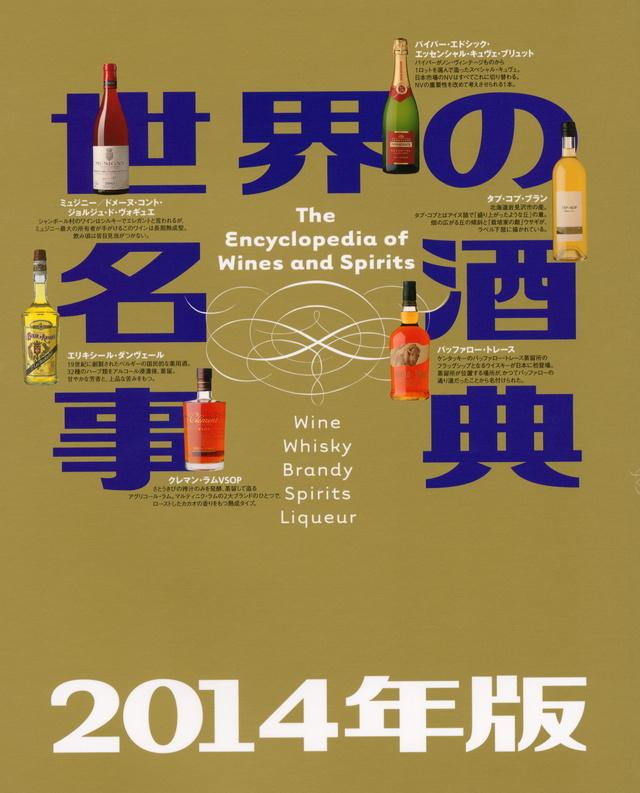 世界の名酒事典 2014年版