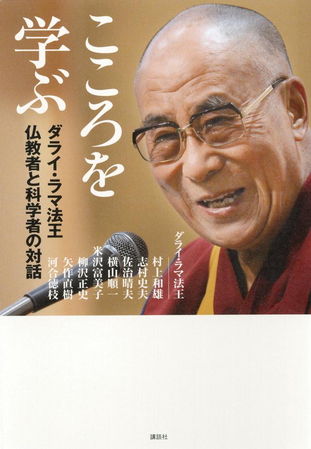 こころを学ぶ ダライ・ラマ法王 仏教者と科学者の対話