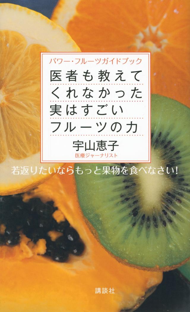 パワー・フルーツガイドブック 美と健康のための