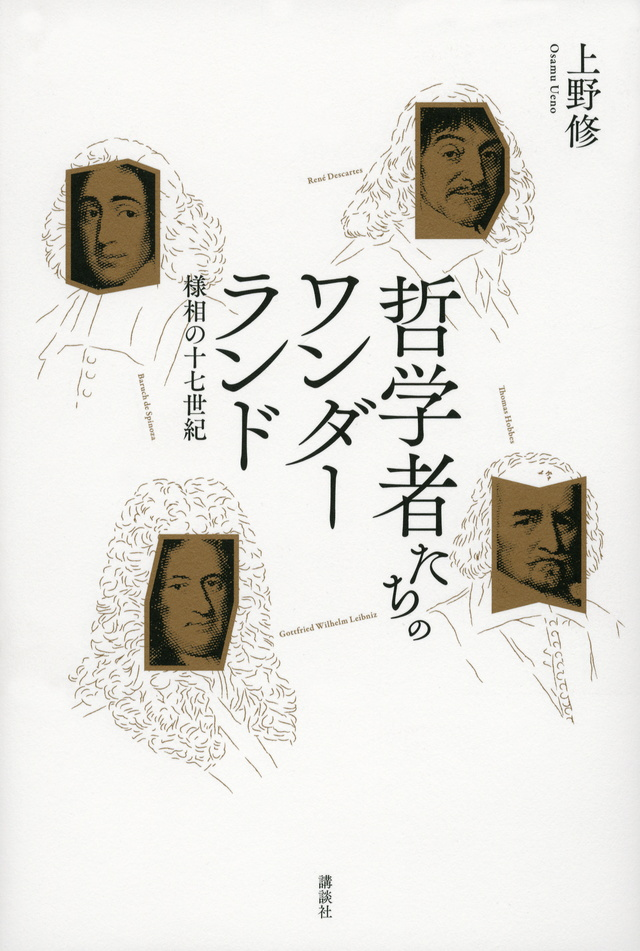 哲学者たちのワンダーランド 様相の十七世紀