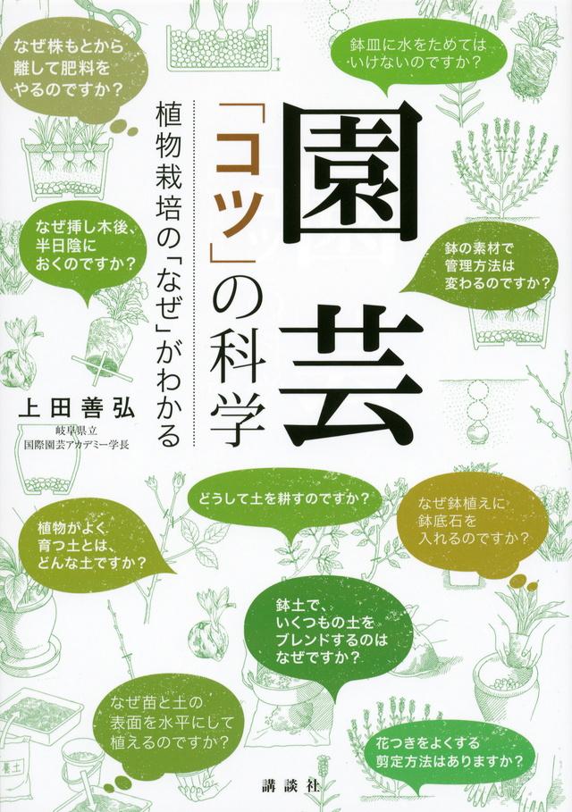 園芸 「コツ」の科学 植物栽培の「なぜ」がわかる