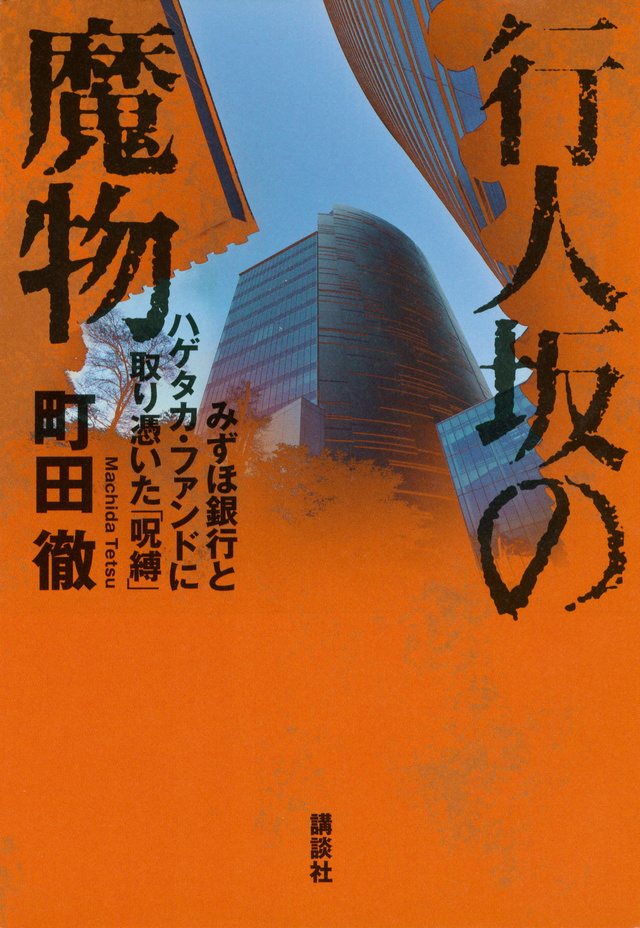 行人坂の魔物――みずほ銀行とハゲタカ・ファンドに取り憑いた「呪縛」