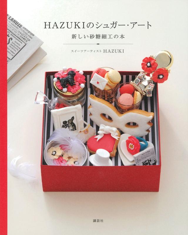 HAZUKIのシュガー・アート 新しい砂糖細工の本