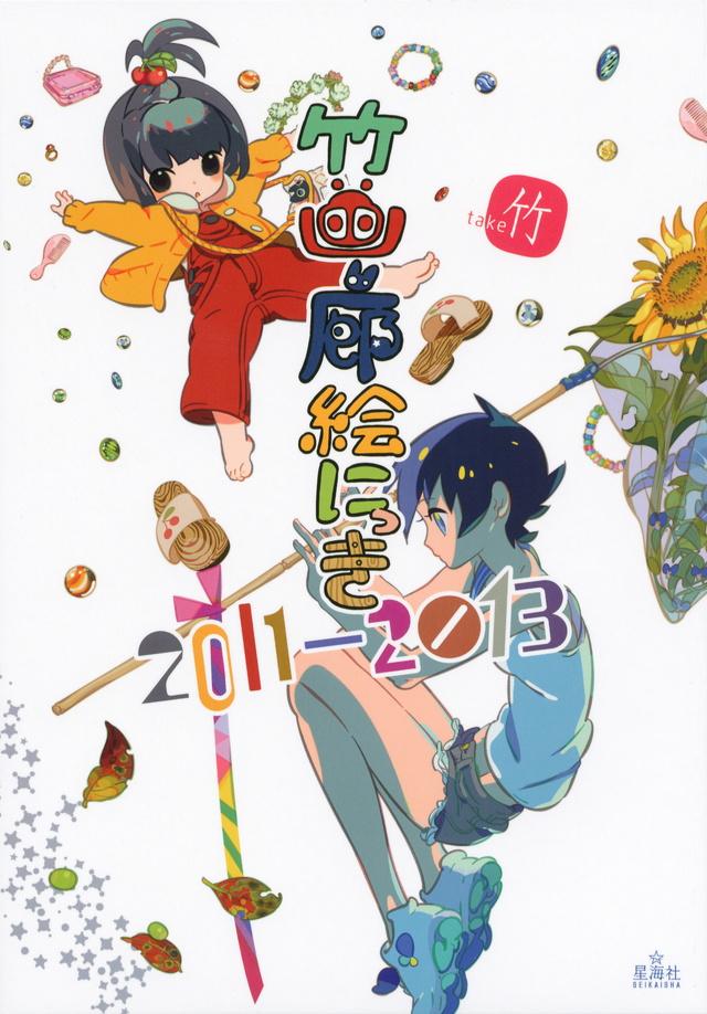 竹画廊絵にっき 2011-2013