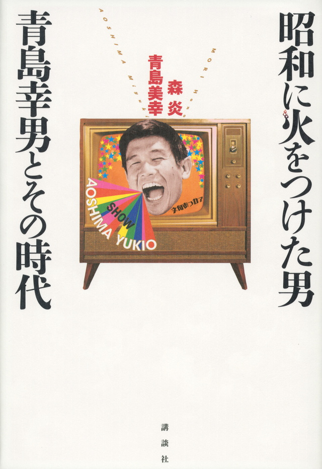 青島幸男とその時代