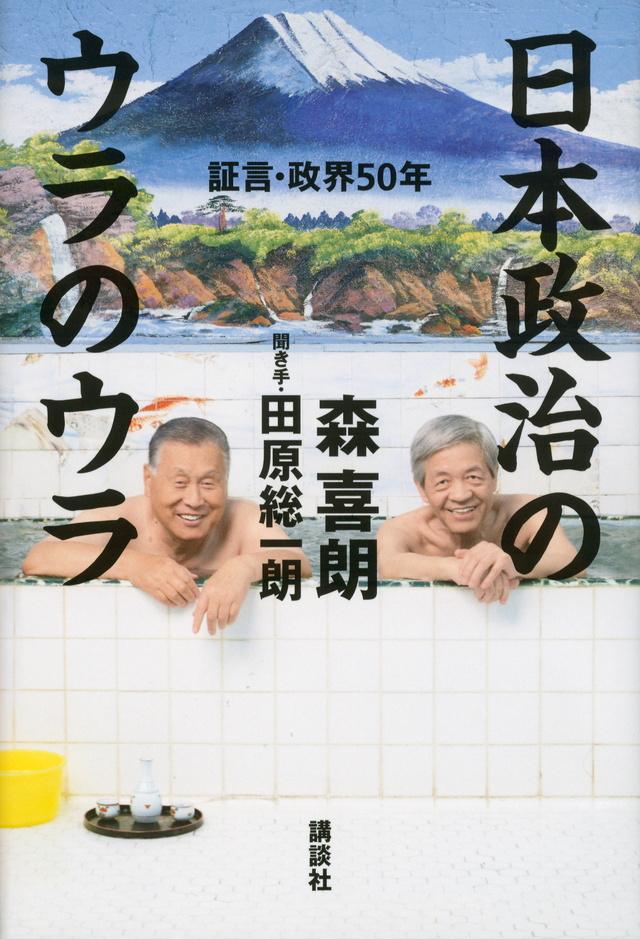 日本政治のウラのウラ 証言・政界50年