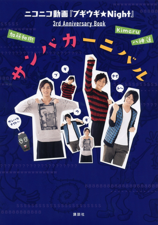サンバカーニバル ニコニコ動画『ブギウギ★Night』3rd Anniversary Book