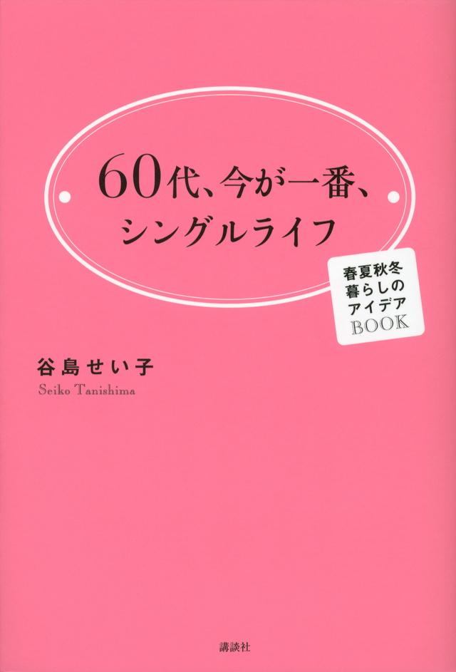 60代、今が一番、シングルライフ 春夏秋冬 暮らしのアイデアBOOK