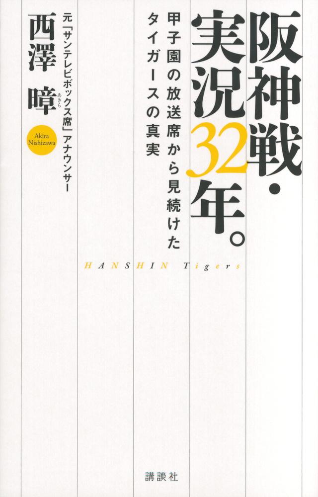 阪神戦・実況32年。 甲子園の放送席から見続けたタイガースの真実