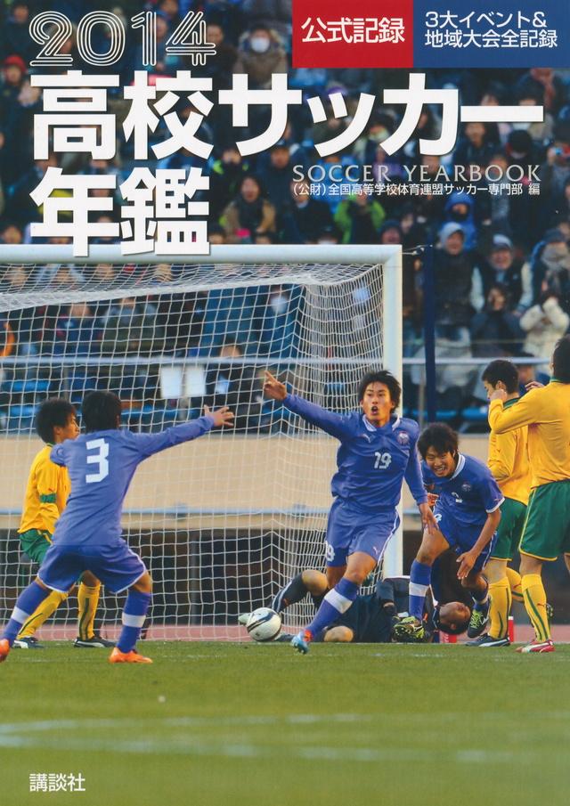 2014高校サッカー年鑑