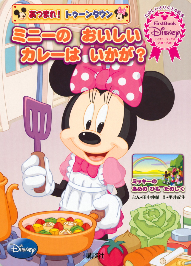 あつまれ! トゥーンタウン ミニーの おいしい カレーは いかが? First Book Disney (ディズニーブックス)