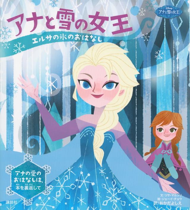 ディズニー アナと雪の女王 エルサの氷のおはなし アナの愛のおはなし