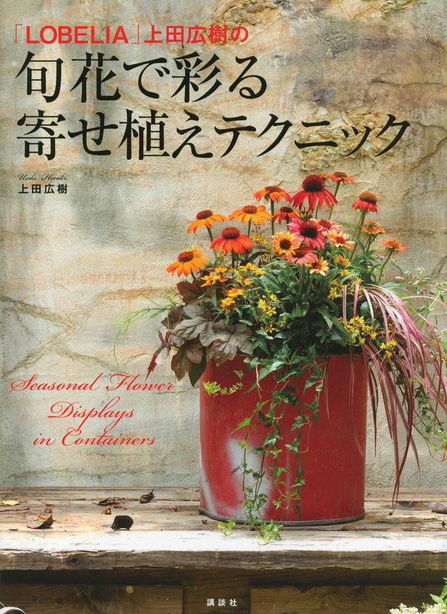 「ロベリア」上田広樹の 3ステップではじめてでも「おしゃれ」