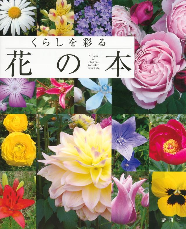 くらしを彩る 花の本