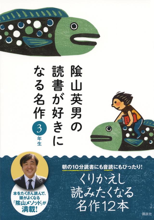 陰山英男の読書が好きになる名作3年生
