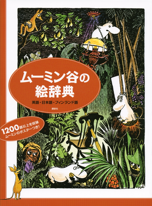 ムーミン谷の絵辞典 英語・日本語・フィンランド語