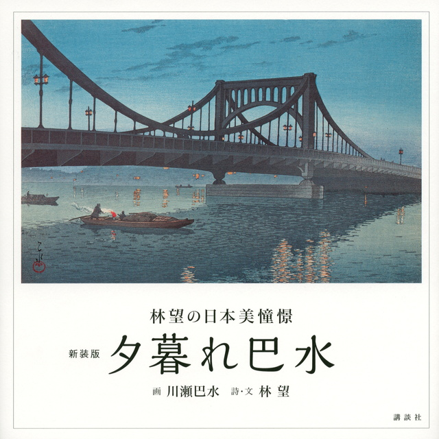 夕暮れ巴水 林望の日本美憧憬