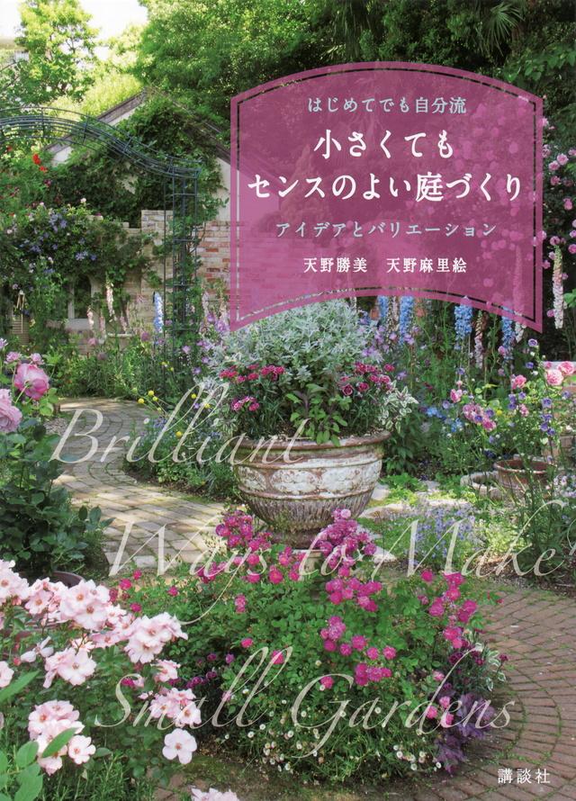 小さくてもセンスのよい庭づくり はじめてでも自分流 アイデアとバリエーション