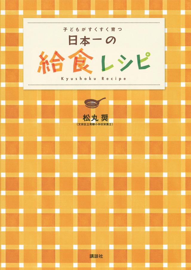 日本一の給食レシピ