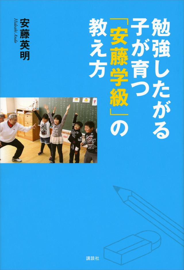 勉強したがる子が育つ「安藤学級」の教え方
