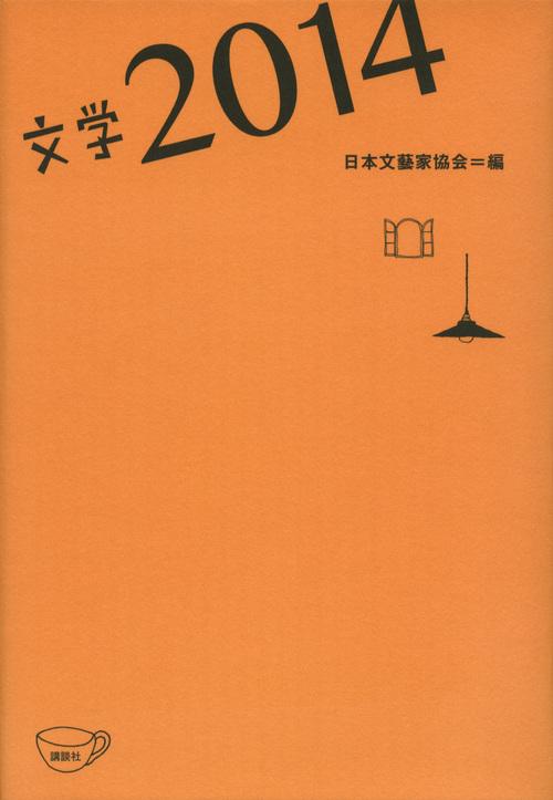 文学2014