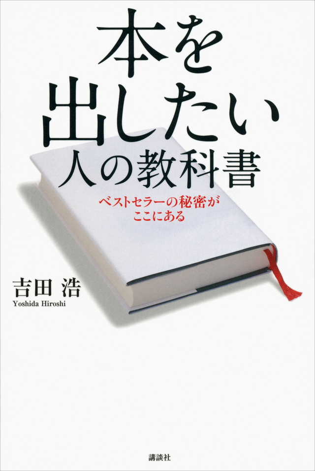 本を出したい人の教科書 ベストセラーの秘密がここにある