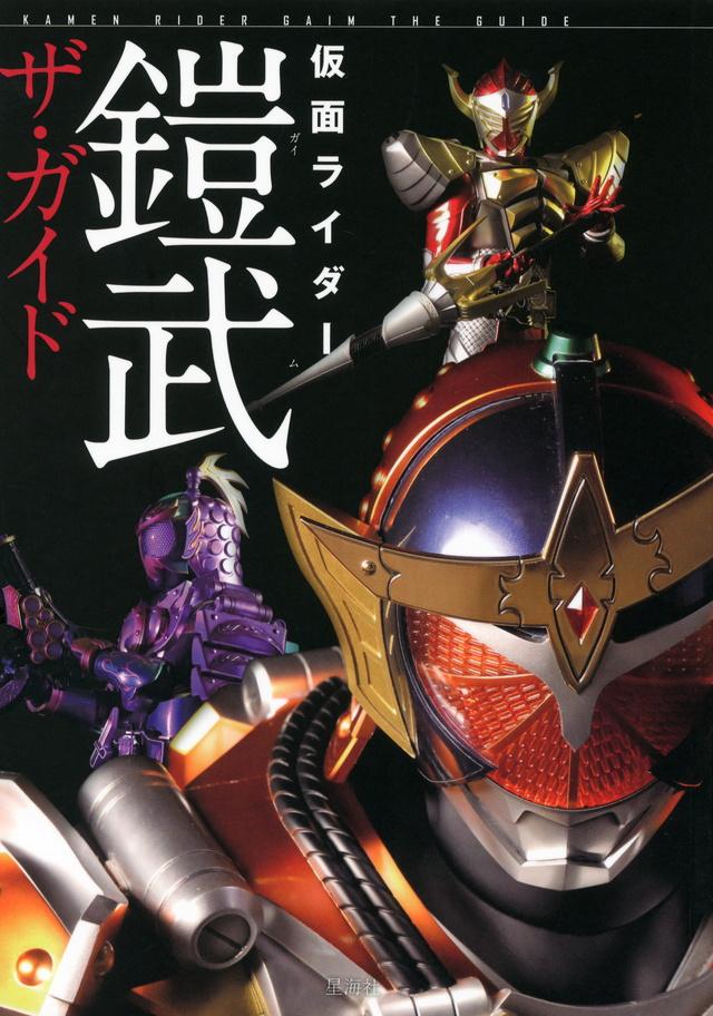 仮面ライダー鎧武ザ・ガイド