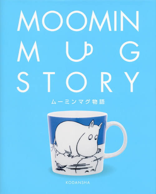 ムーミンマグ物語