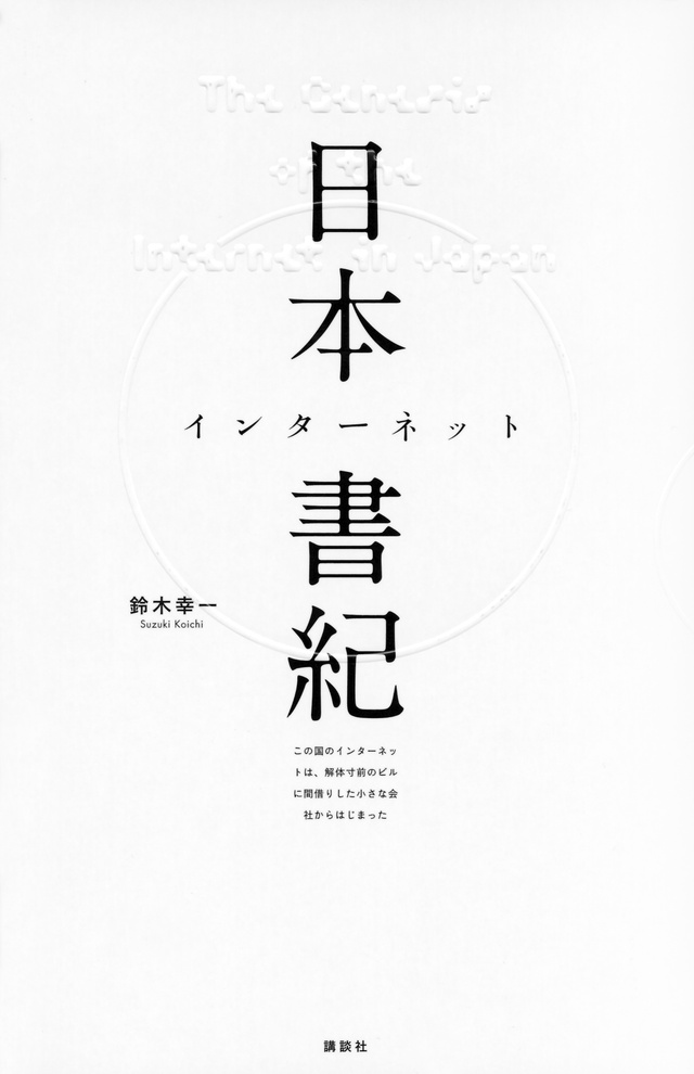 日本インターネット書紀