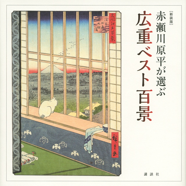 [新装版] 広重ベスト百景 赤瀬川原平が選ぶ