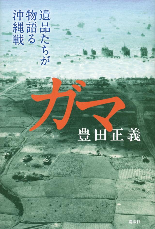ガマ 遺品たちが物語る沖縄戦