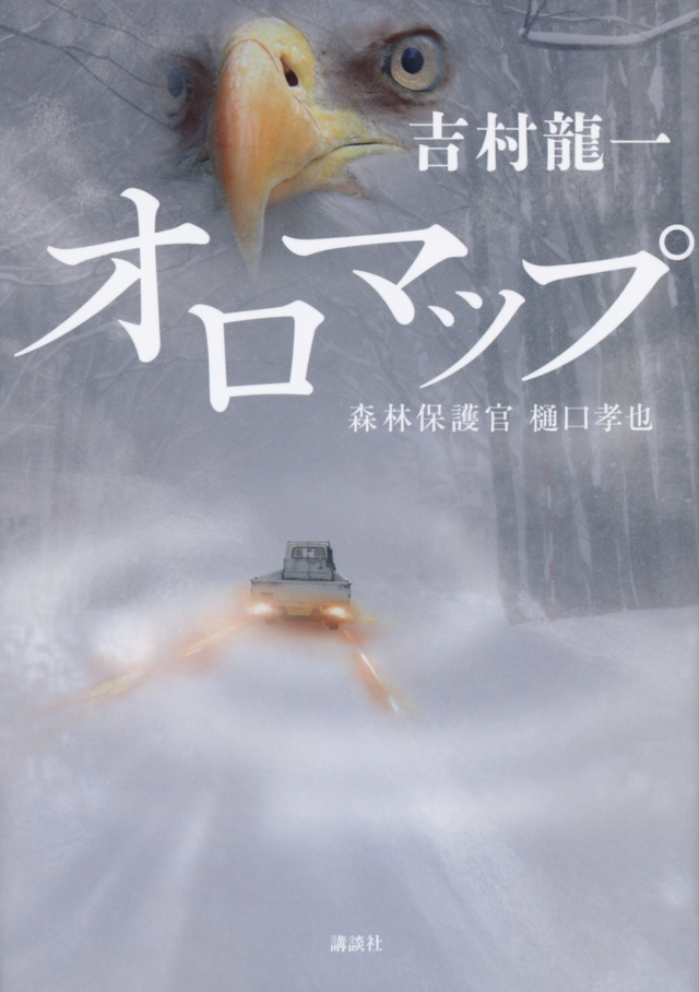 オロマップ 森林保護官 樋口孝也