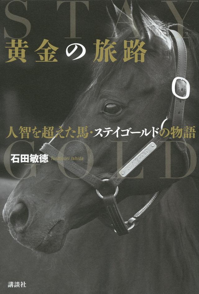 黄金の旅路 人智を超えた馬・ステイゴールドの物語