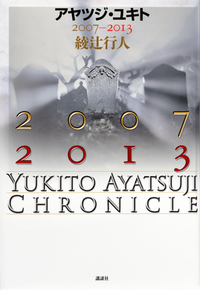 アヤツジ・ユキト 2007-2013