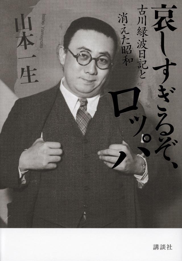 哀しすぎるぞ、ロッパ 古川緑波日記と消えた昭和