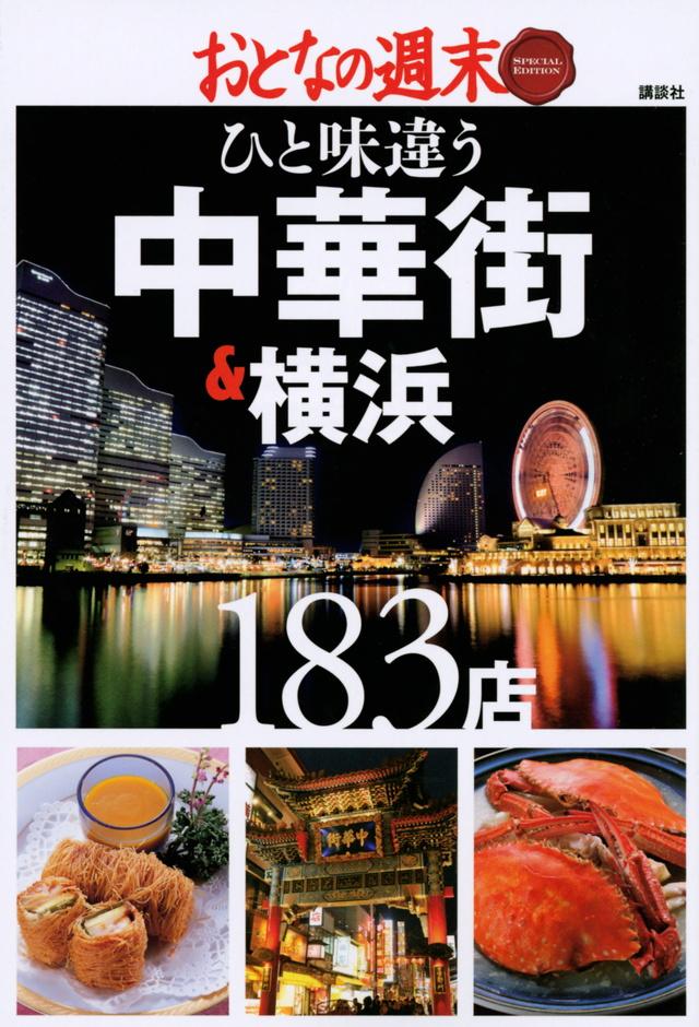 おとなの週末 SPECIAL EDITION ひと味違う 中華街&横浜183店