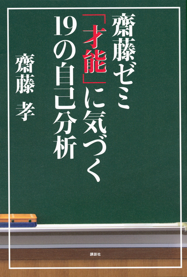 齋藤ゼミ 「才能」に気づく19の自己分析
