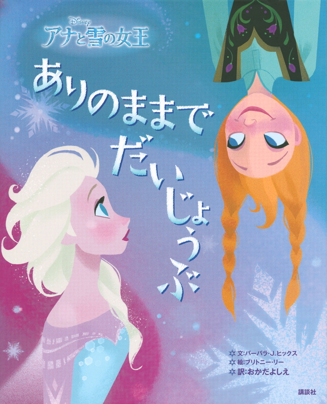 ディズニー アナと雪の女王 ありのままでだいじょうぶ