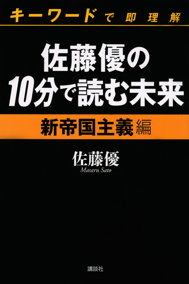 佐藤優の10分で読む未来 キーワードで即理解 新帝国主義編