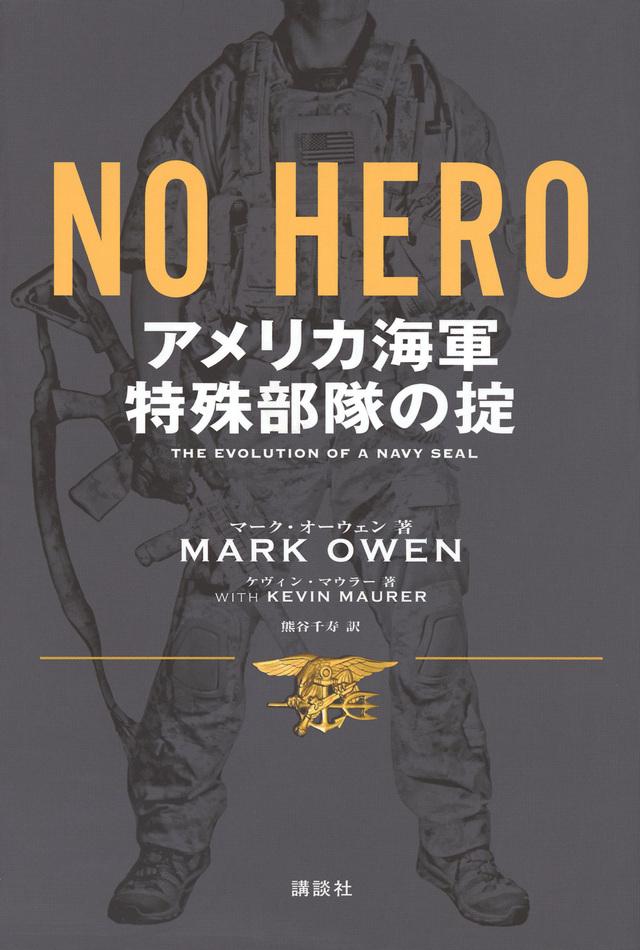 NO HERO アメリカ海軍特殊部隊の掟