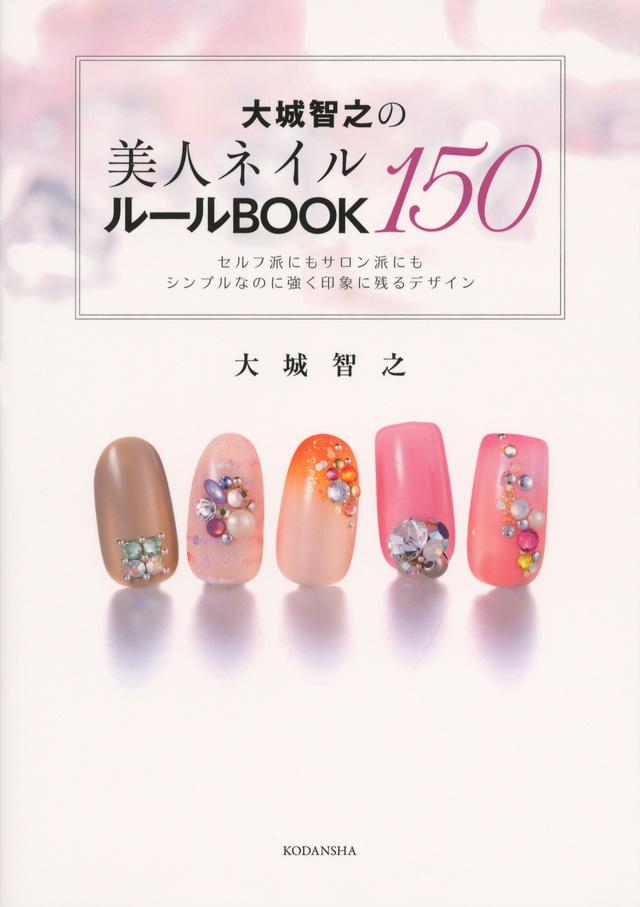 大城智之の美人ネイル150 ルールBOOK