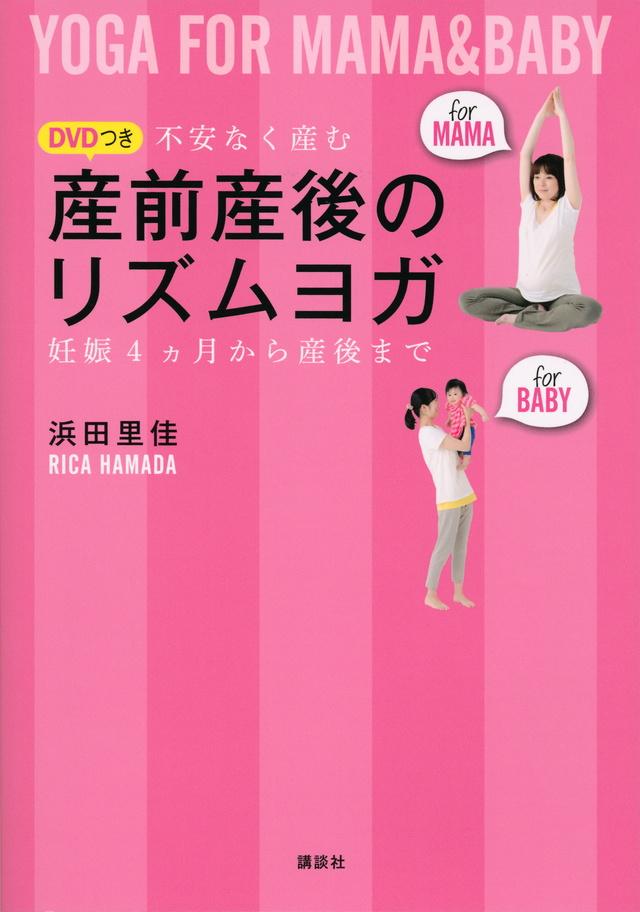 DVDつき 産前産後のリズムヨガ 不安なく産む 妊娠4ヶ月から産後まで
