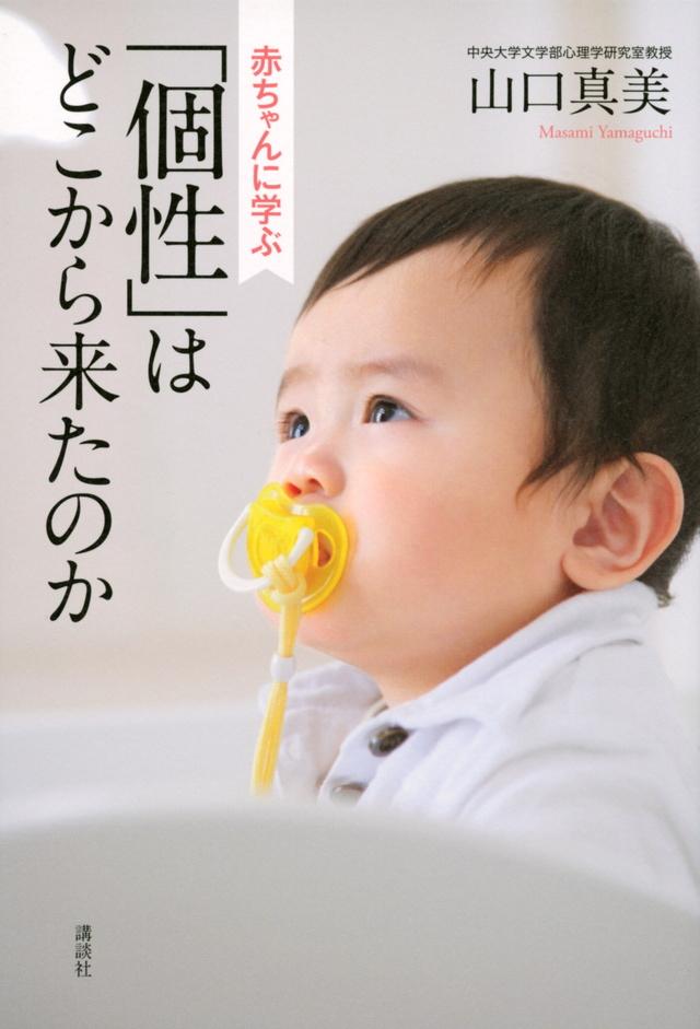 赤ちゃんに学ぶ 「個性」はどこから来たのか