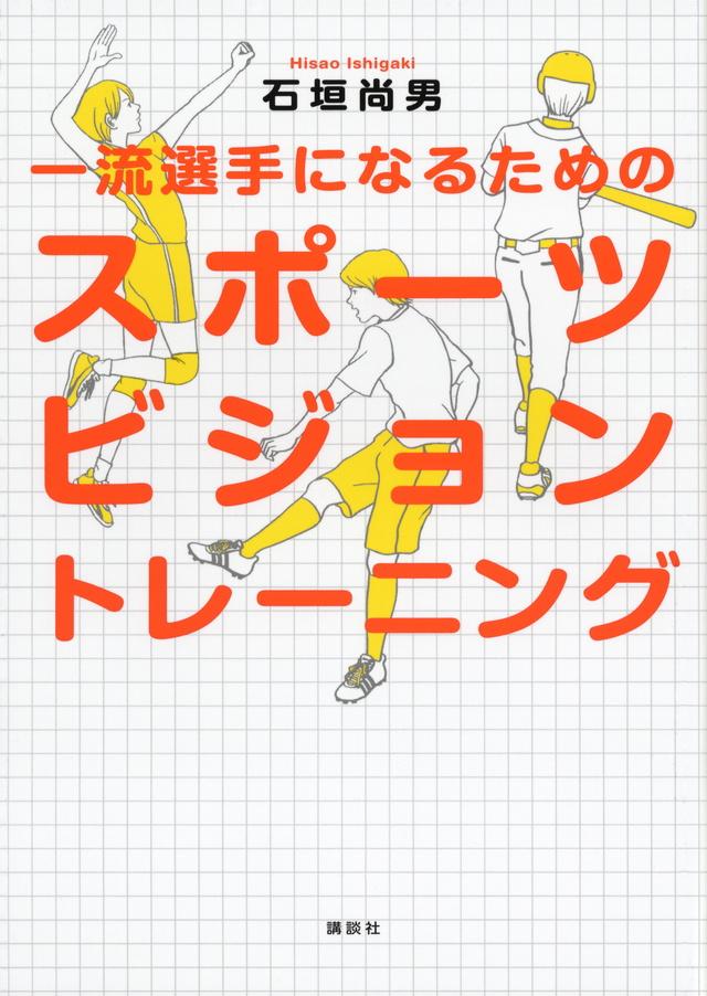 一流選手になるためのスポーツビジョン トレーニング