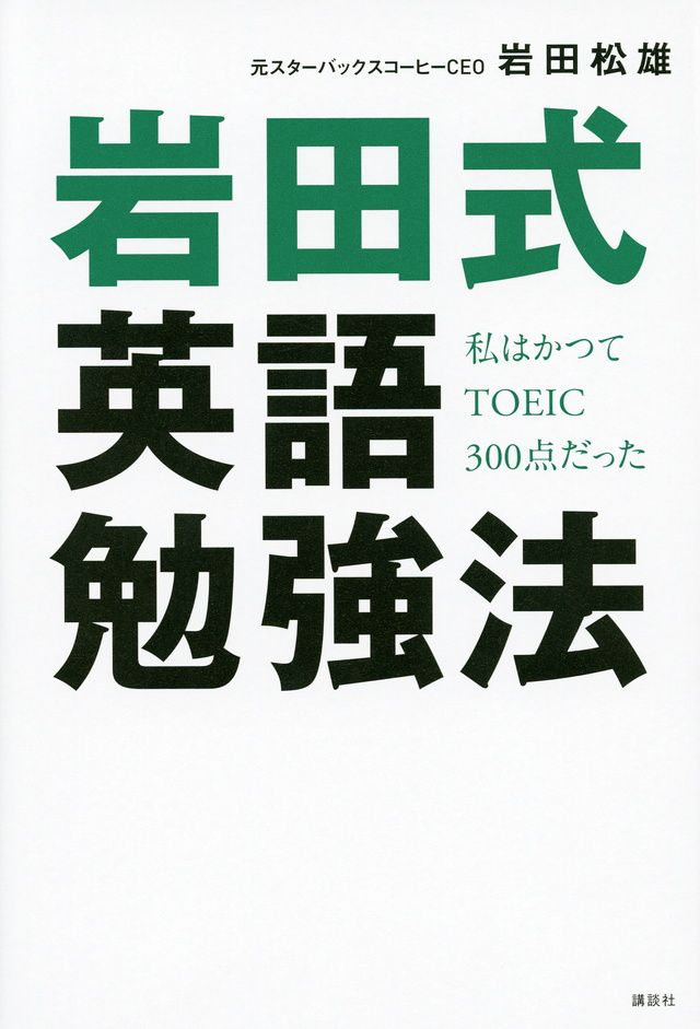岩田式「TOEIC300点を900点にする」英語勉強法