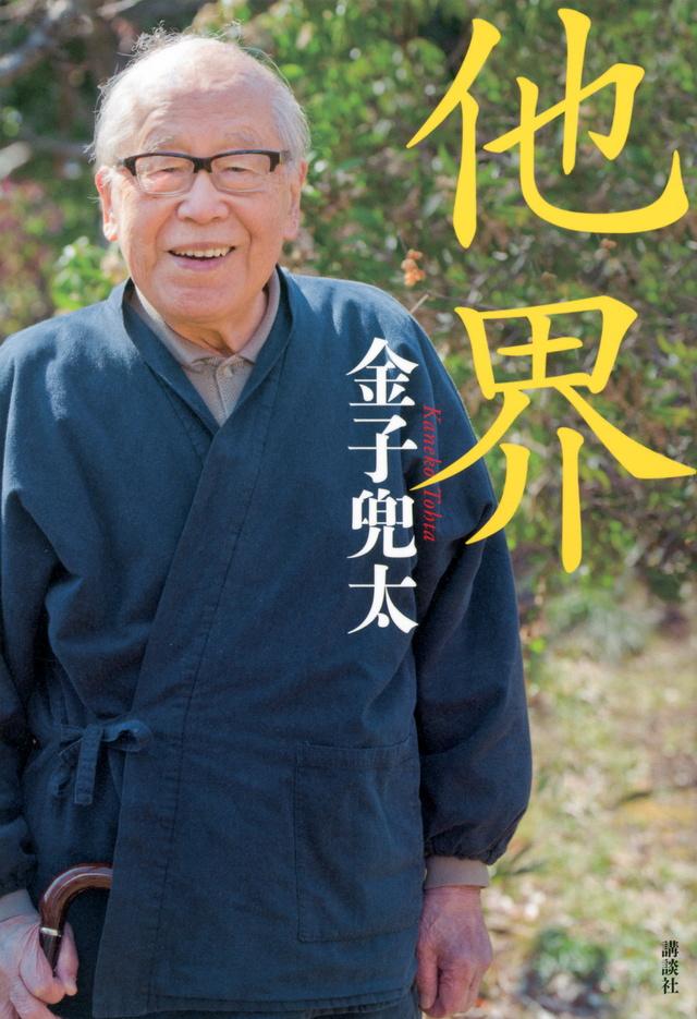 95歳の他界説