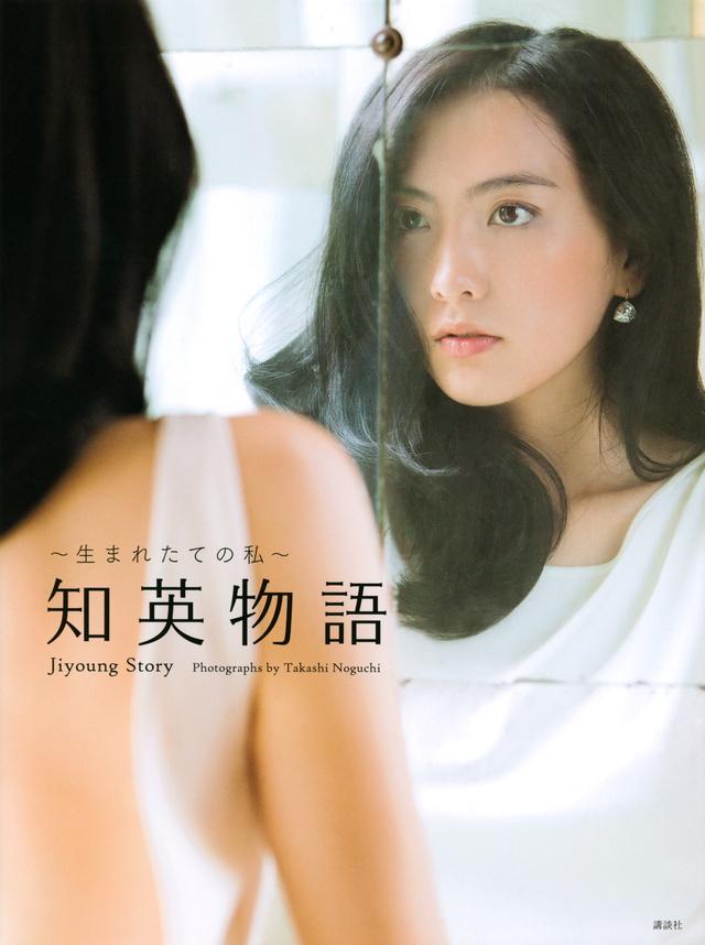 ~生まれたての私~知英物語 Jiyoung Story