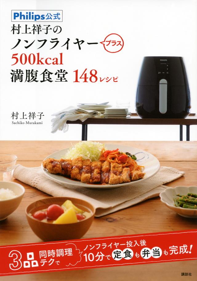 村上祥子のノンフライヤープラス 500kcal満腹食堂