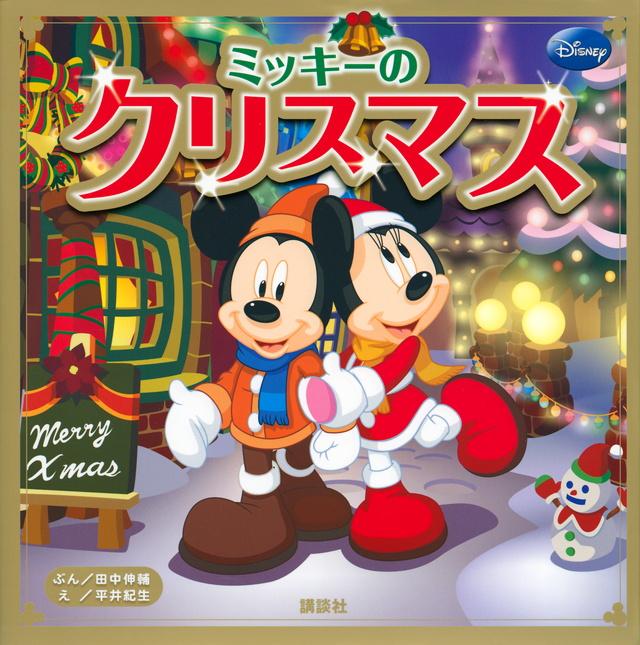 ミッキーの クリスマス